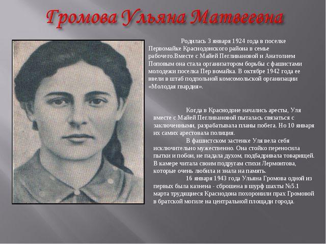 Родилась 3 января 1924 года в поселке Первомайке Краснодонского района в сем...