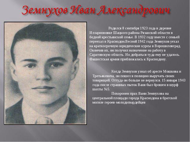 Родился 8 сентября 1923 года в деревне Илларионовке Шацкого района Рязанской...