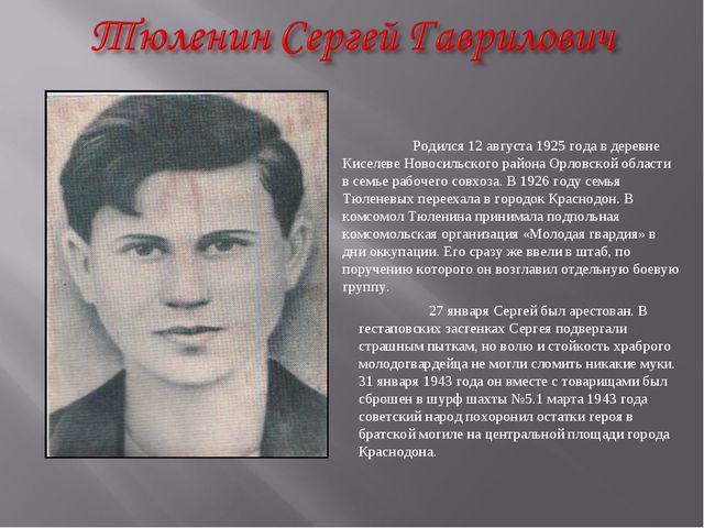 Родился 12 августа 1925 года в деревне Киселеве Новосильского района Орловск...