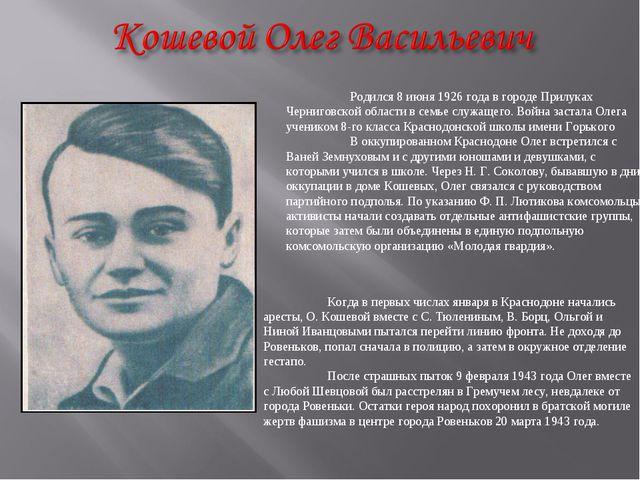 Родился 8 июня 1926 года в городе Прилуках Черниговской области в семье служ...