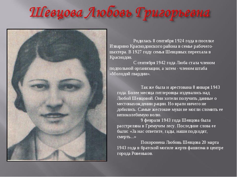 Родилась 8 сентября 1924 года в поселке Изварино Краснодонского района в сем...