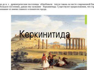 В начале V века до н. э. древнегреческие поселенцы облюбовали тихую гавань на