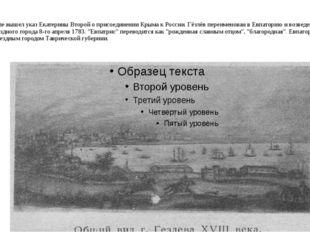 В апреле вышел указ Екатерины Второй о присоединении Крыма к России. Гёзлёв