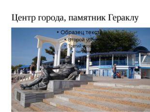 Центр города, памятник Гераклу