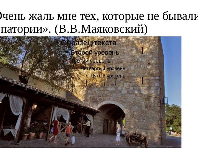 «Очень жаль мне тех, которые не бывали в Евпатории». (В.В.Маяковский)