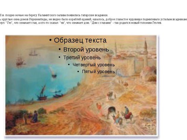 XIII в. поздно ночью на берегу Каламитского залива появились татарские всадн...