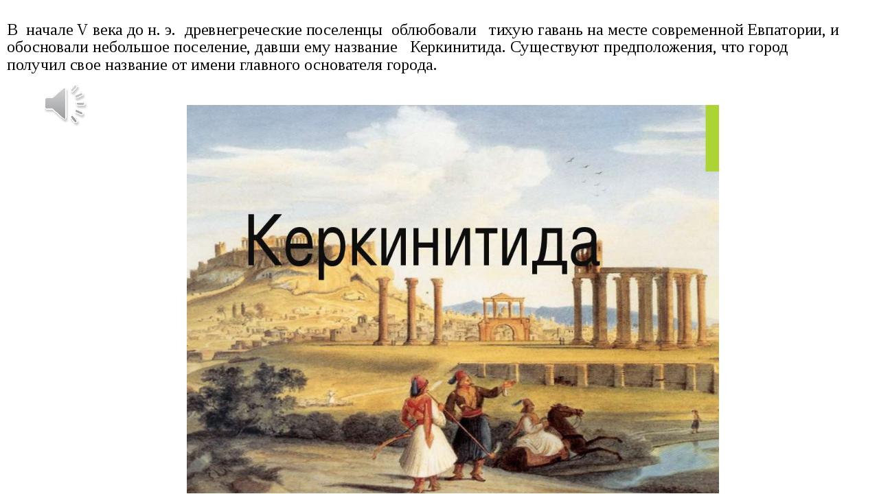 В начале V века до н. э. древнегреческие поселенцы облюбовали тихую гавань на...