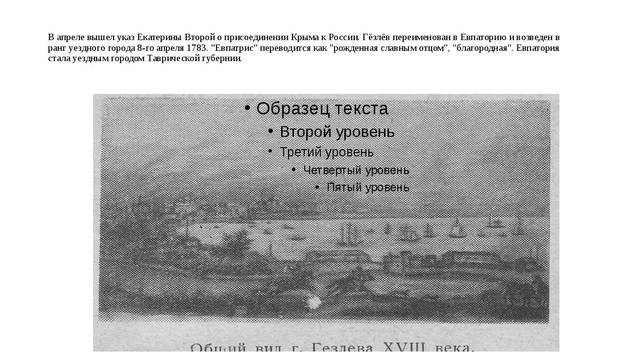 В апреле вышел указ Екатерины Второй о присоединении Крыма к России. Гёзлёв...