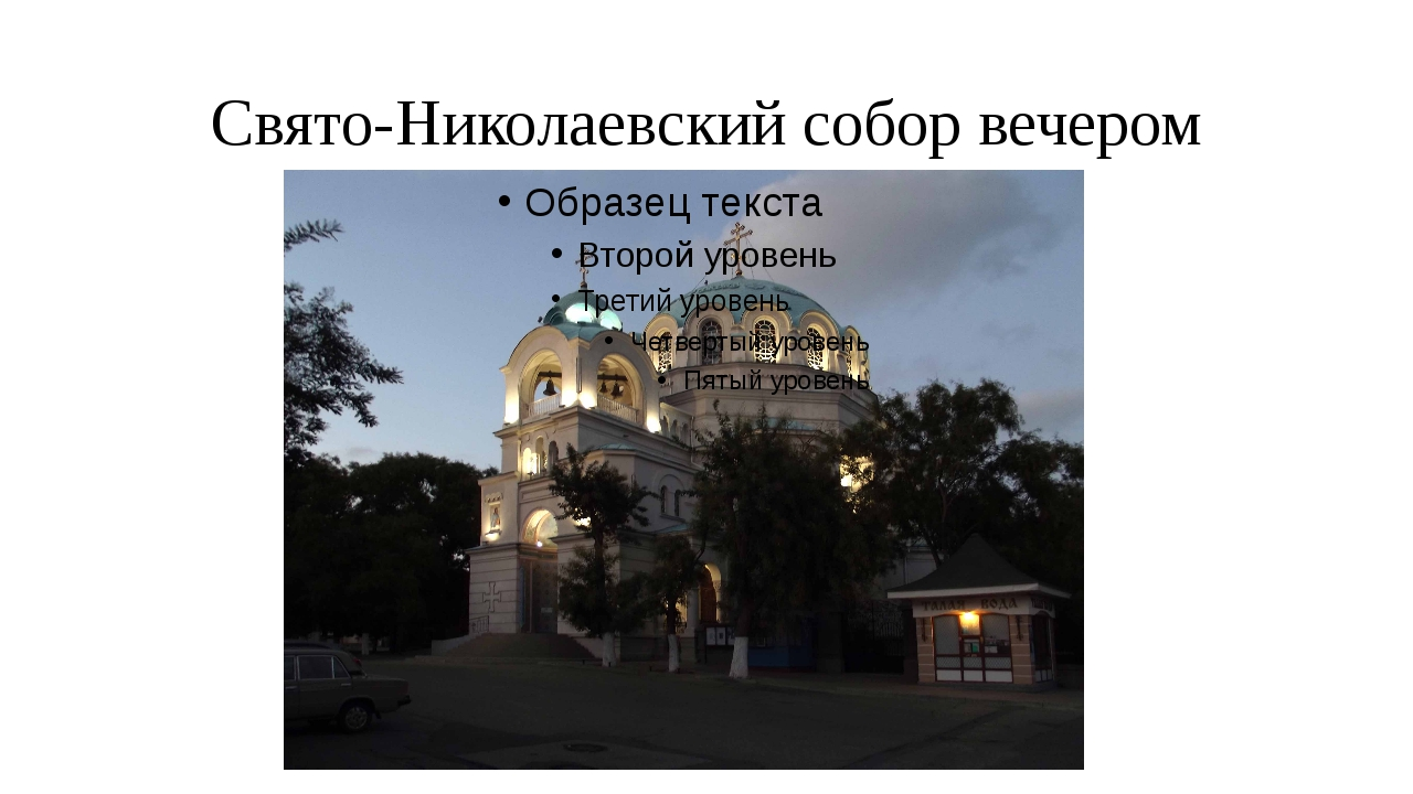Свято-Николаевский собор вечером