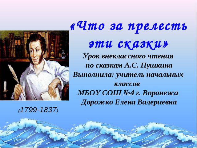 «Что за прелесть эти сказки» Урок внеклассного чтения по сказкам А.С. Пушкина...