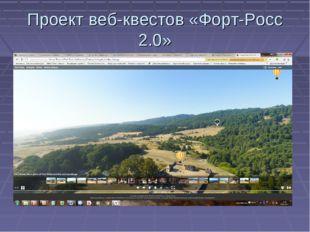 Проект веб-квестов «Форт-Росс 2.0»