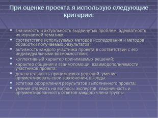 При оценке проекта я использую следующие критерии: значимость и актуальность
