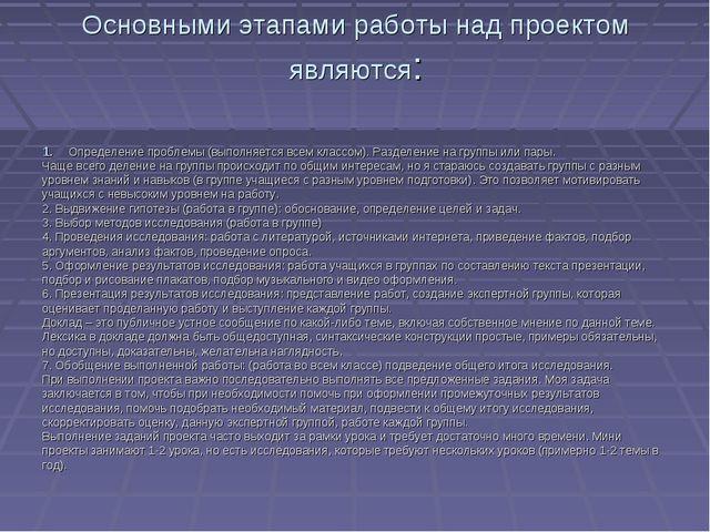 Основными этапамиработы над проектом являются: Определение проблемы (выполня...
