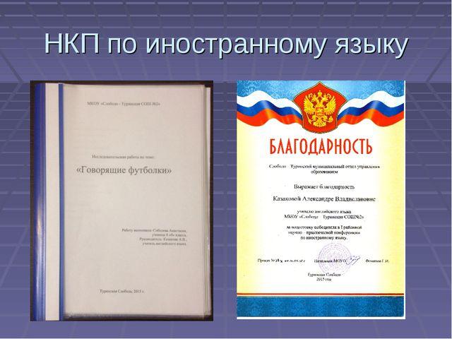 НКП по иностранному языку