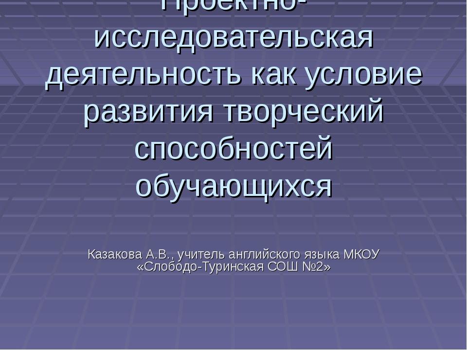 Проектно-исследовательская деятельность как условие развития творческий спосо...