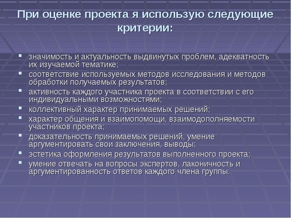 При оценке проекта я использую следующие критерии: значимость и актуальность...