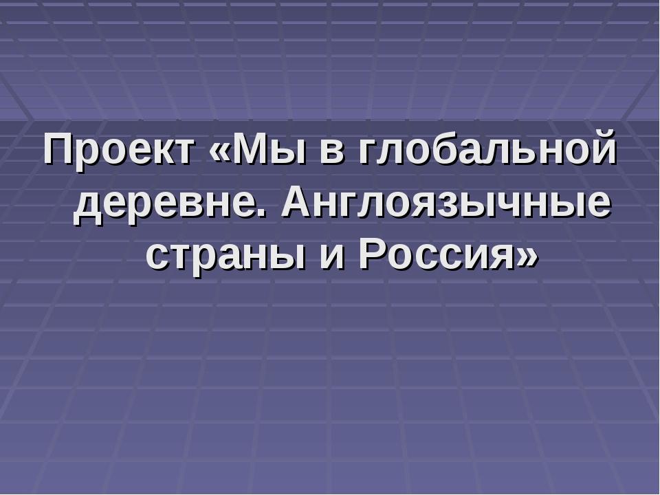 Проект «Мы в глобальной деревне. Англоязычные страны и Россия»