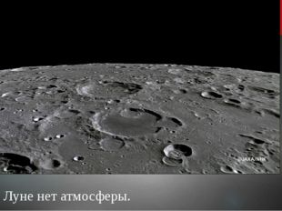 На Луне нет атмосферы.