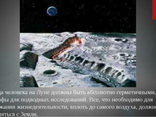 Жилища человека на Луне должны быть абсолютно герметичными, как батискафы дл