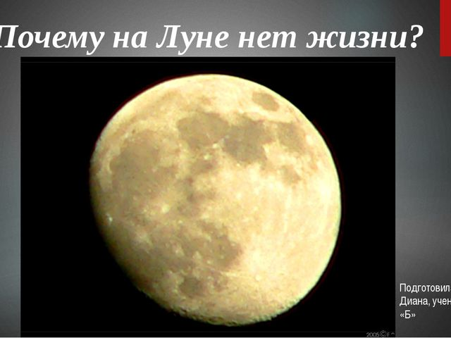 Почему на Луне нет жизни? Подготовила Образчикова Диана, ученица 2 класса «Б»