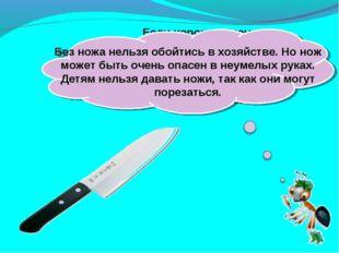 Без ножа нельзя обойтись в хозяйстве. Но нож может быть очень опасен в неумел