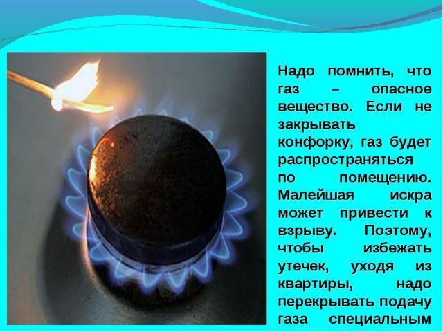Надо помнить, что газ – опасное вещество. Если не закрывать конфорку, газ буд...