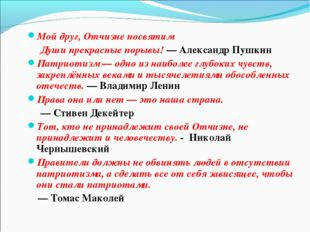 Мой друг, Отчизне посвятим Души прекрасные порывы! — Александр Пушкин Патрио