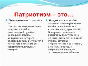 Патриотизм – это… Патриотизм (от греческого — соотечественник,отечество)— н