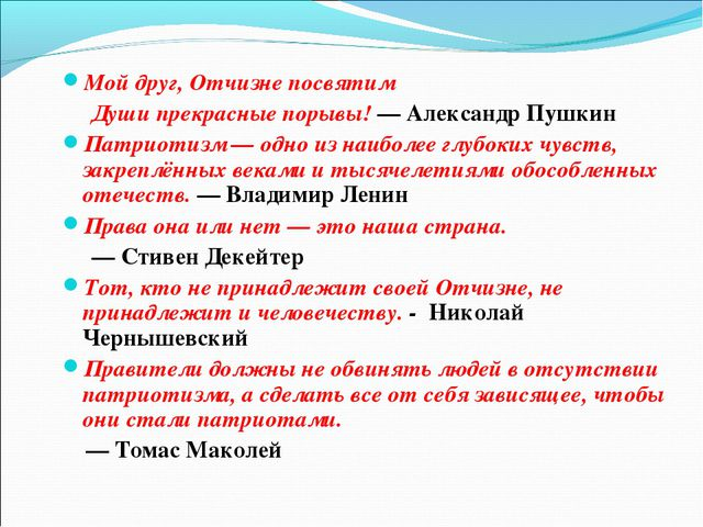 Мой друг, Отчизне посвятим Души прекрасные порывы! — Александр Пушкин Патрио...