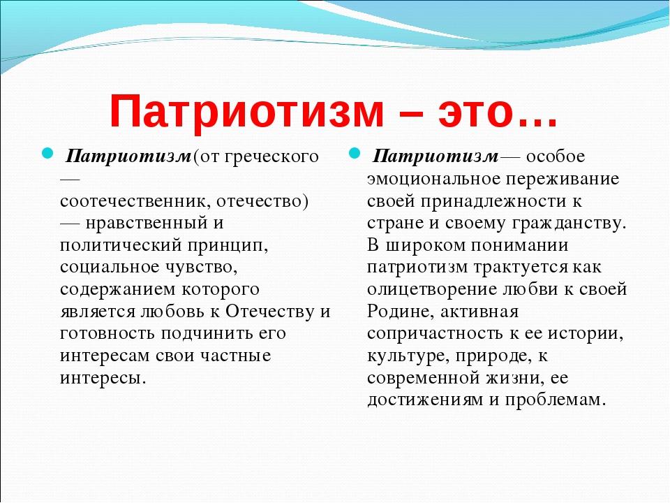 Патриотизм – это… Патриотизм (от греческого — соотечественник,отечество)— н...