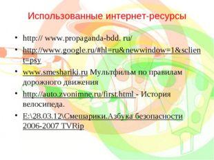 Использованные интернет-ресурсы http:// www.propaganda-bdd. ru/ http://www.go