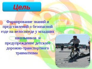 Формирование знаний и представлений о безопасной езде на велосипеде у младших