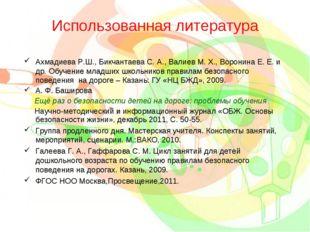 Использованная литература Ахмадиева Р.Ш., Бикчантаева С. А., Валиев М. Х., Во