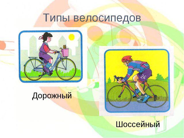 Типы велосипедов Дорожный Шоссейный