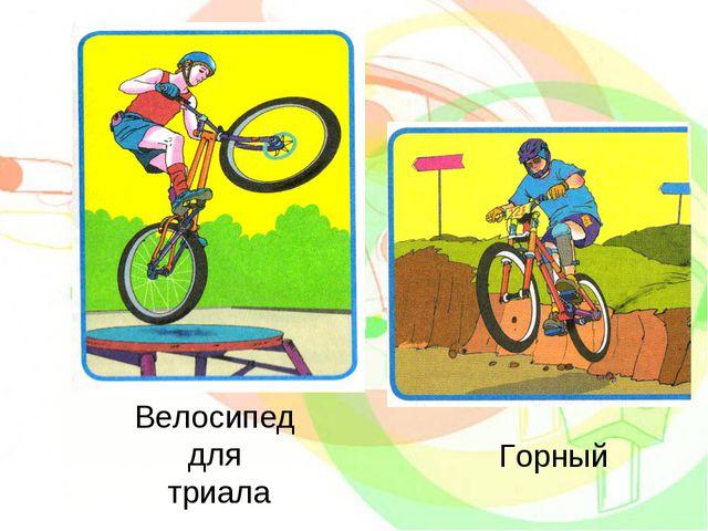 Велосипед для триала Горный