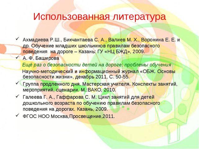 Использованная литература Ахмадиева Р.Ш., Бикчантаева С. А., Валиев М. Х., Во...