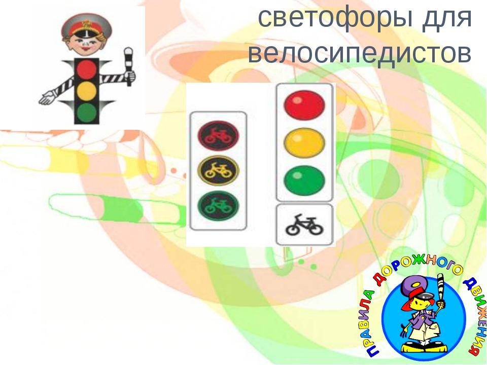 светофоры для велосипедистов