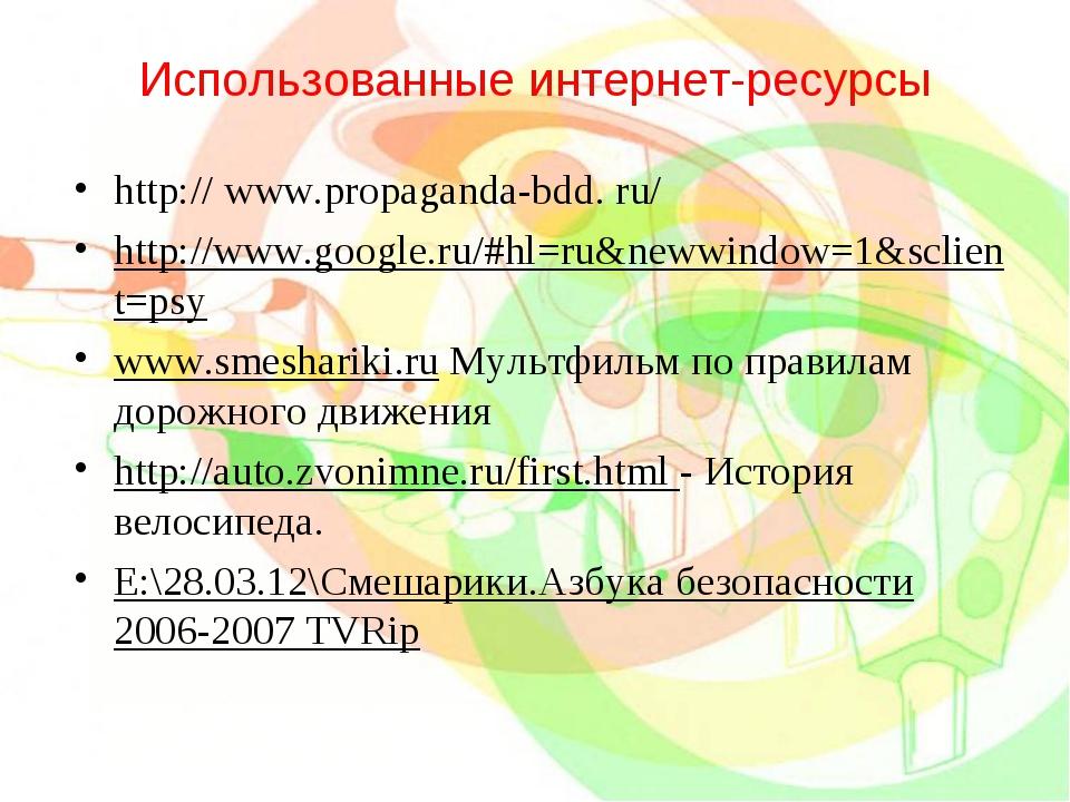Использованные интернет-ресурсы http:// www.propaganda-bdd. ru/ http://www.go...