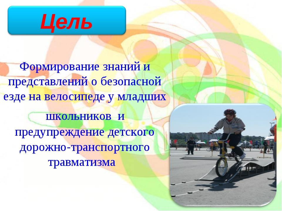 Формирование знаний и представлений о безопасной езде на велосипеде у младших...