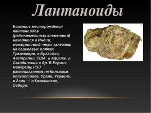 Богатые месторождения лантаноидов (редкоземельных элементов) находятся в Инди