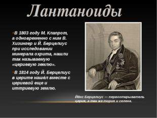 В 1803 году М. Клапрот, а одновременно с ним В. Хизингер и Й. Берцелиус при и
