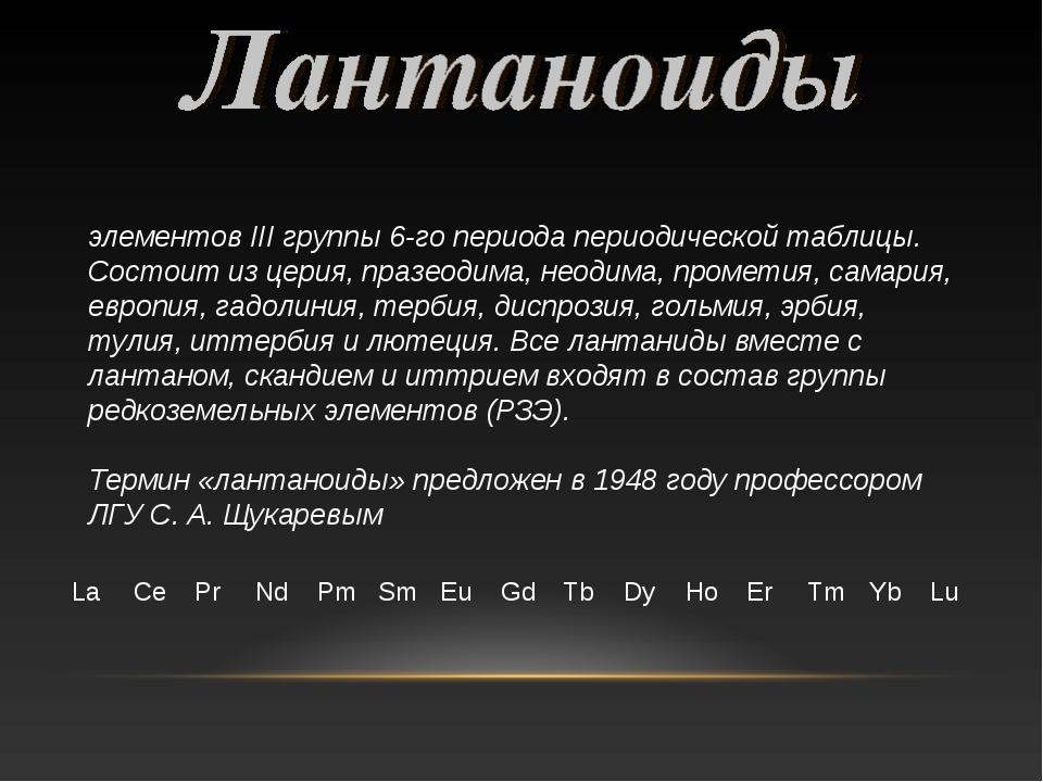 Лантано́иды (лантани́ды) — семейство из 14 химических элементов III группы 6-...