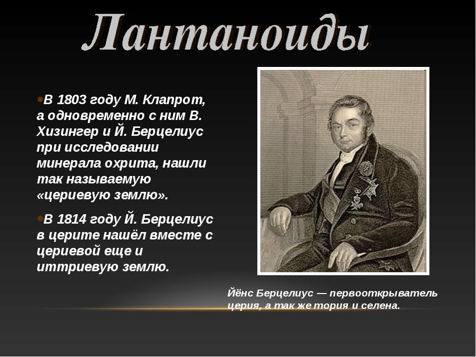 В 1803 году М. Клапрот, а одновременно с ним В. Хизингер и Й. Берцелиус при и...