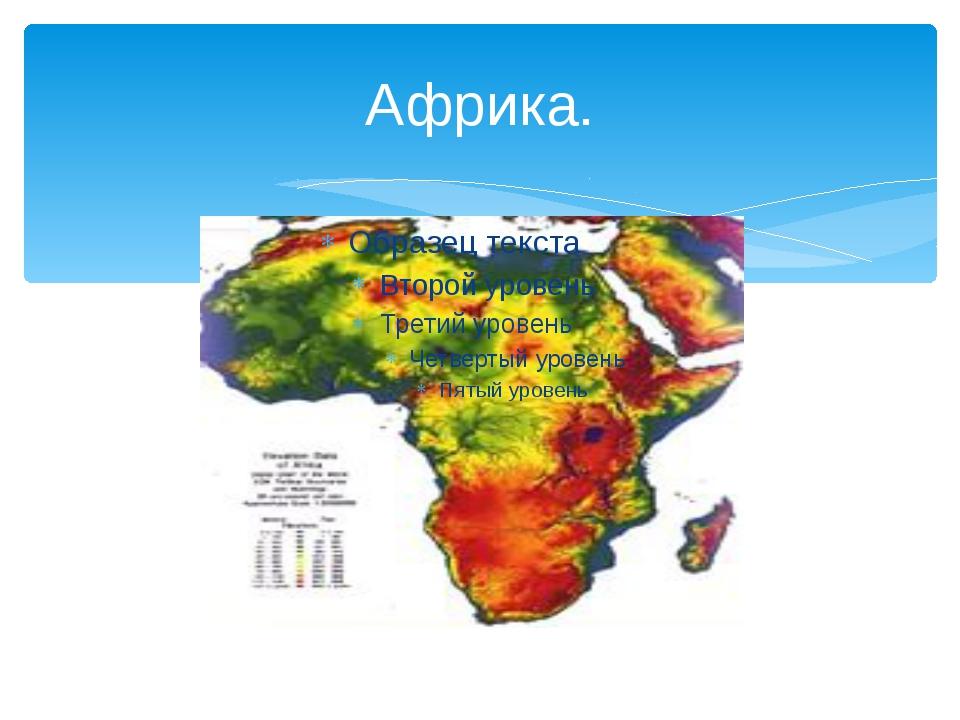 Африка.