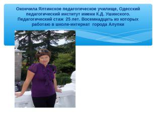 Окончила Ялтинское педагогическое училище, Одесский педагогический институт и
