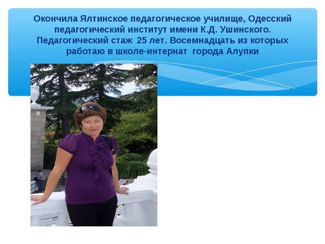 Окончила Ялтинское педагогическое училище, Одесский педагогический институт и...