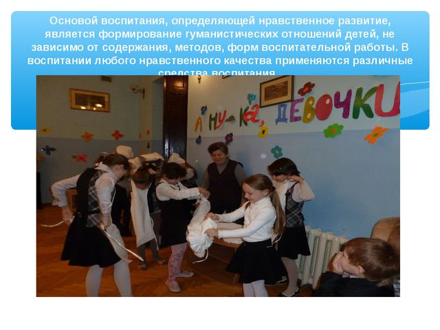 Основой воспитания, определяющей нравственное развитие, является формирование...