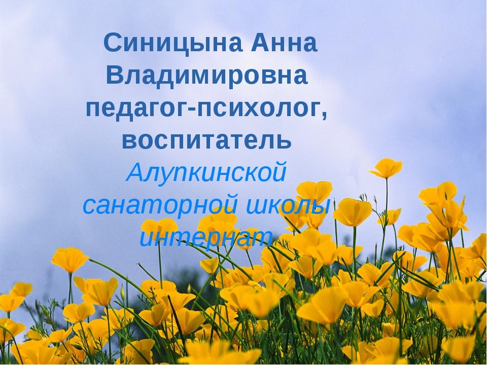 Синицына Анна Владимировна педагог-психолог, воспитатель Алупкинской санатор...