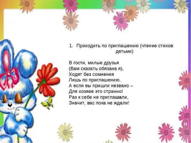 Приходить по приглашению (чтение стихов детьми) В гости, милые друзья (Вам ск...