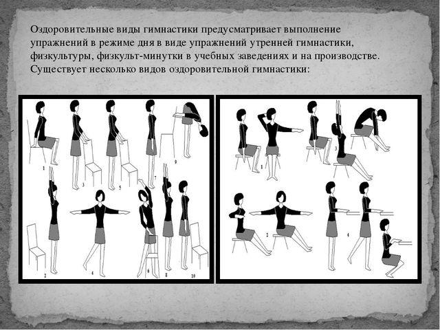 Оздоровительные виды гимнастики предусматривает выполнение упражнений в режим...